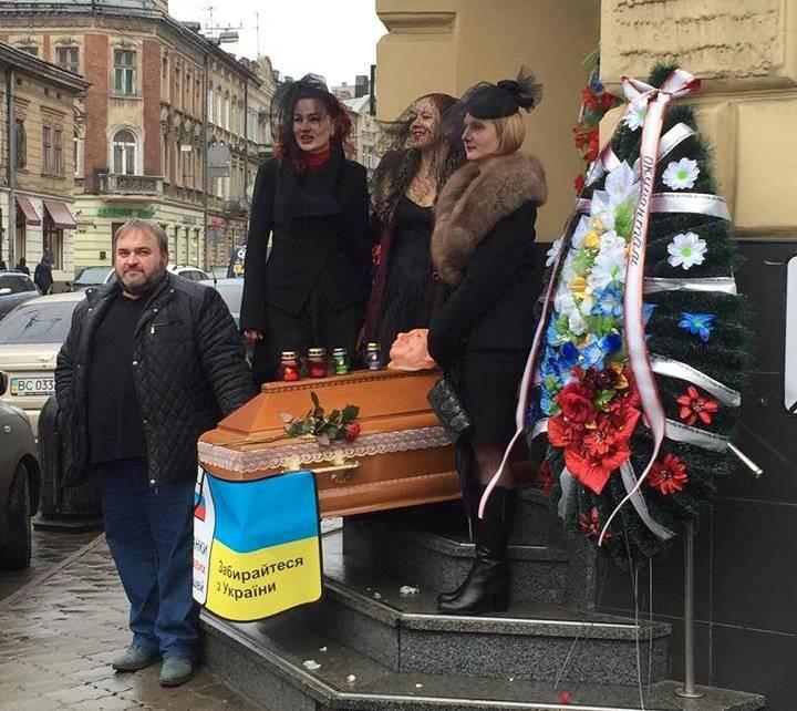 УЛьвові ховали російський банк. Зтруною та вінками