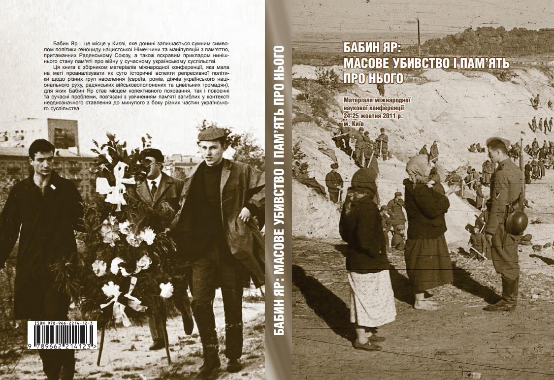 Ценаша спільна трагедія: Порошенко вшанував пам'ять жертв Бабиного Яру
