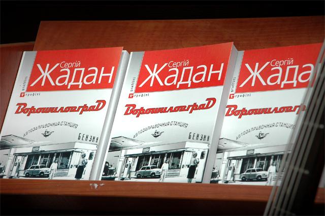 НаЛуганщині розпочались зйомки фільму «Ворошиловград» закнигою Жадана— Держкіно