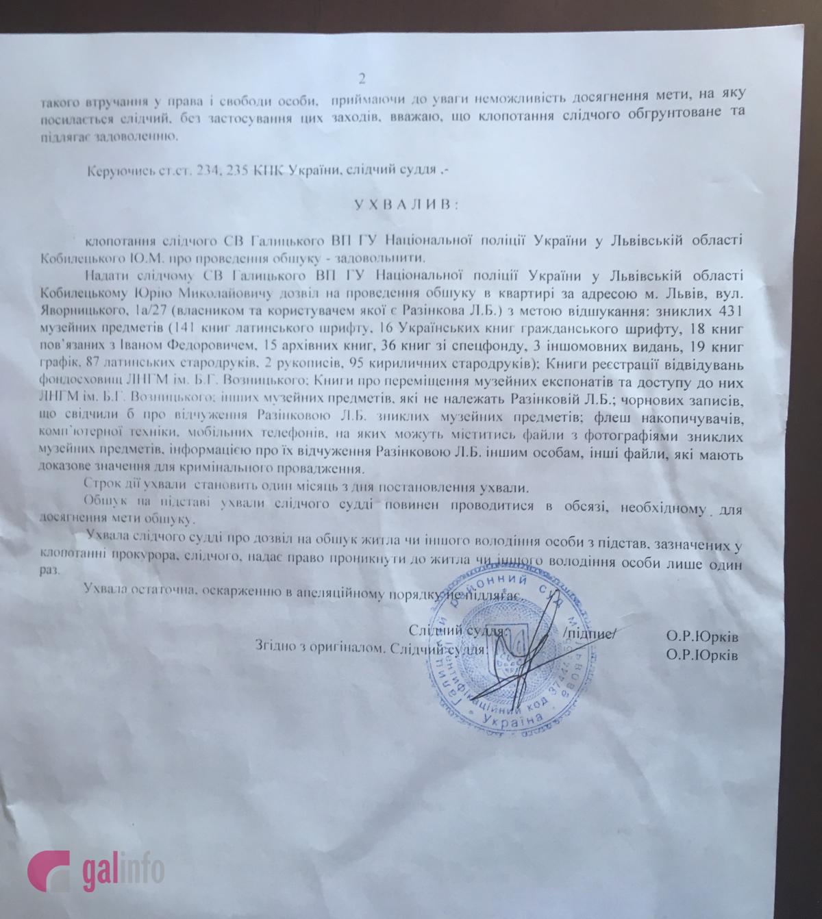Поліція провела обшук упомешканні екс-директора Львівської галереї мистецтв