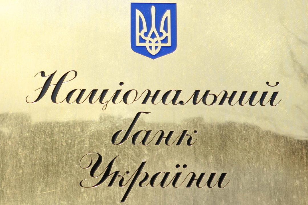 Воєнний стан вУкраїні - Нацбанк прийняв важливе рішення