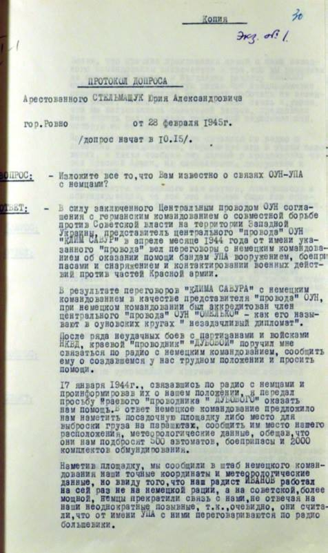 Чи існував наказ УПА про винищення поляків на Волині?