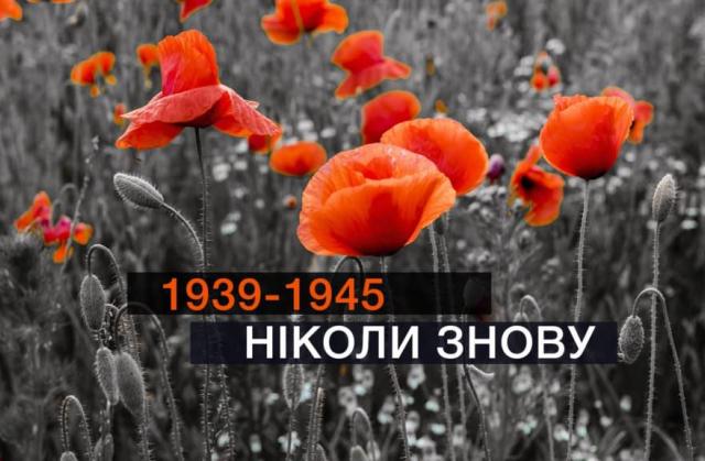 Картинки по запросу Друга світова війна почалася 80 років тому.