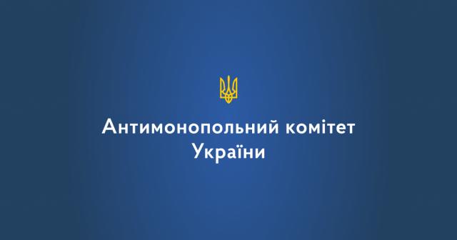 antymonopolnyi_komitet_ukraine.png