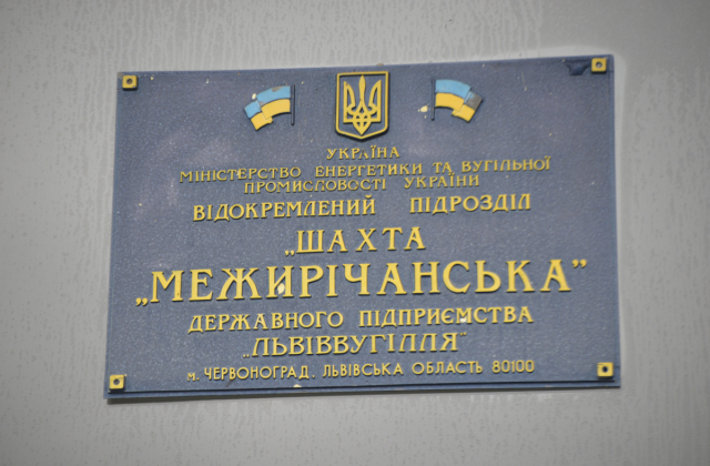 shakhta_mezyrichanska_5b020.jpg