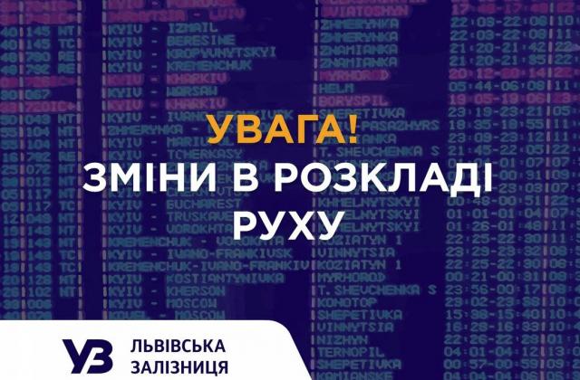 uvaga_lvivskazaliznytsia_zminyvrozkladi.jpg