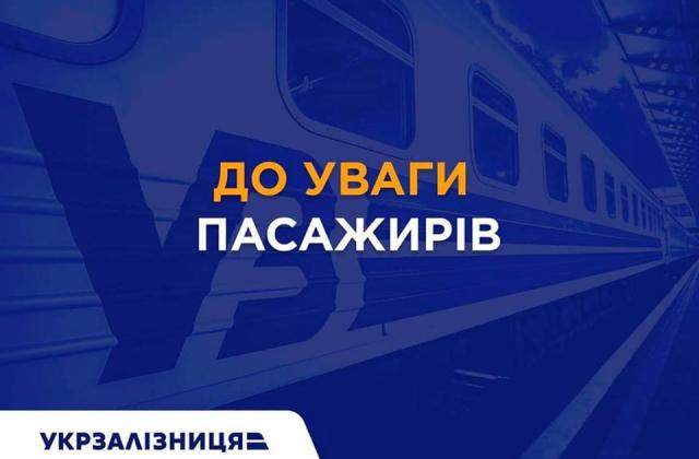 uvaga_ukrzaliznytsia_uz.jpg