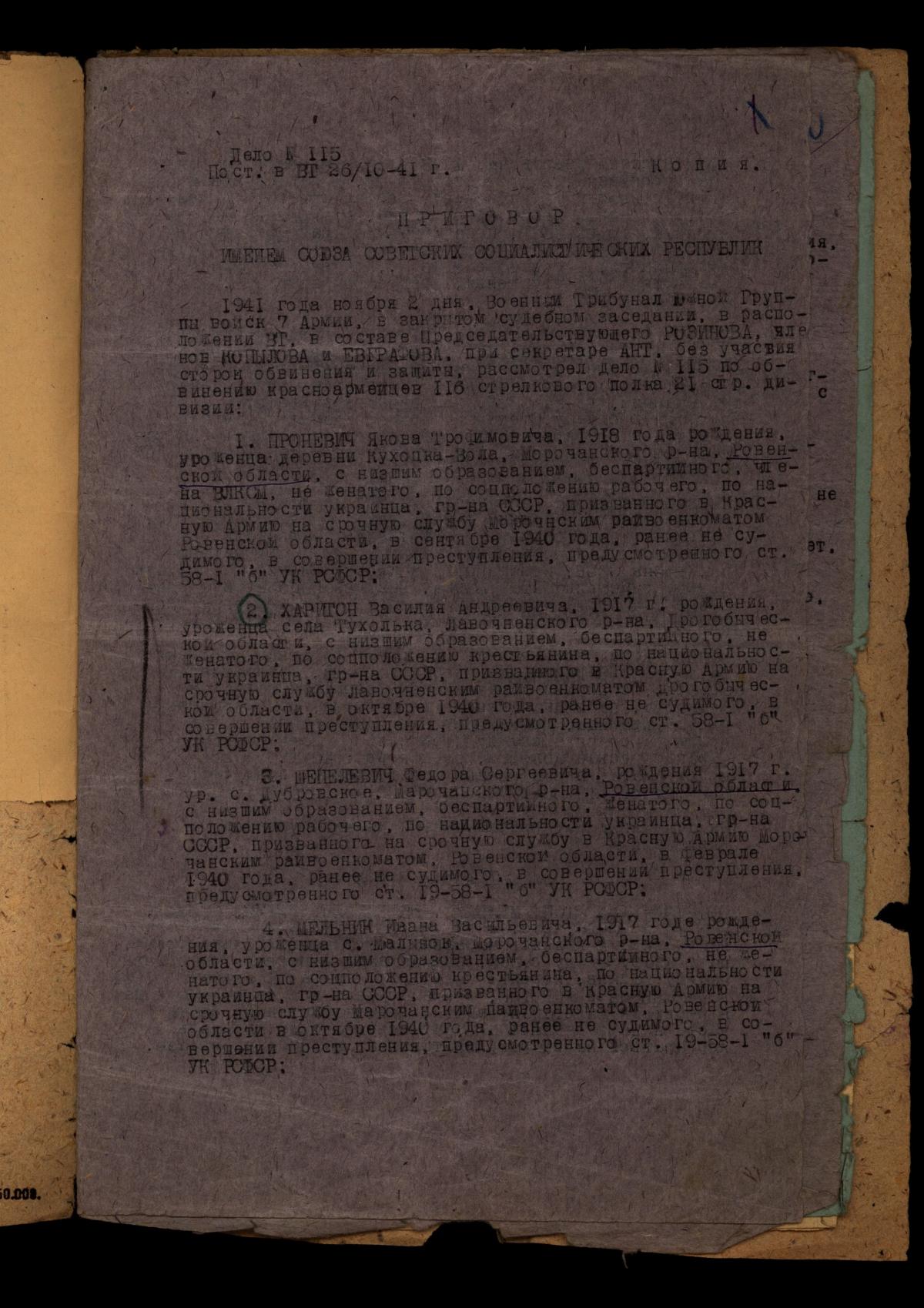 Справа за 1941 рік.