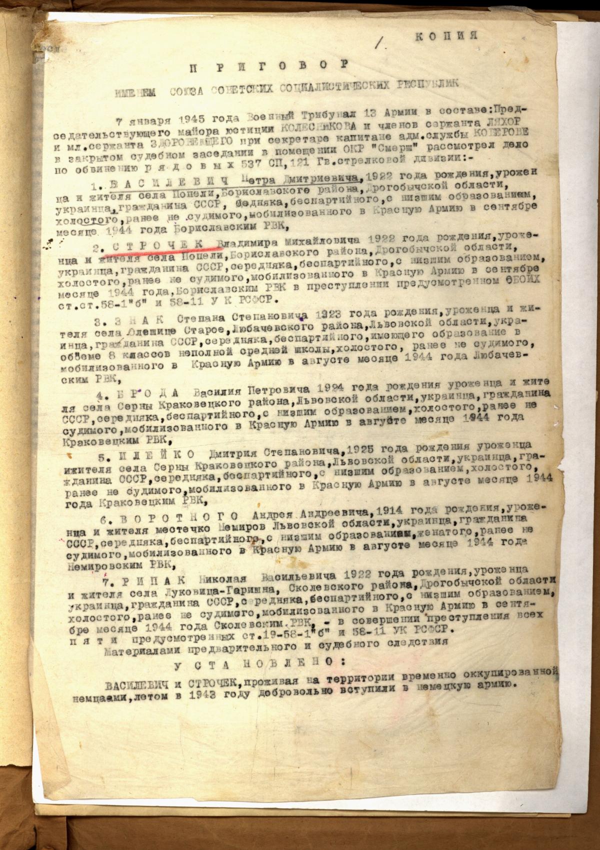Справа від 1944 року.