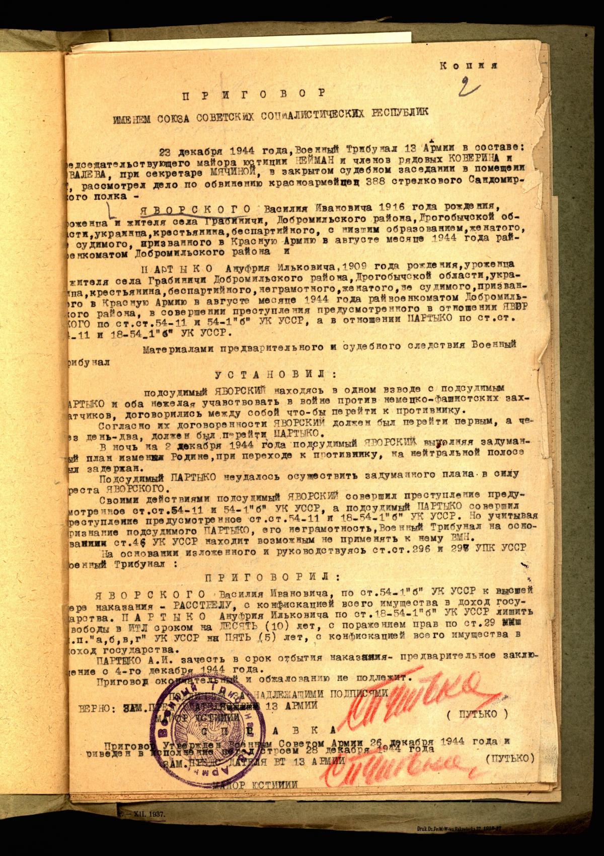 Справа за 1944 року.