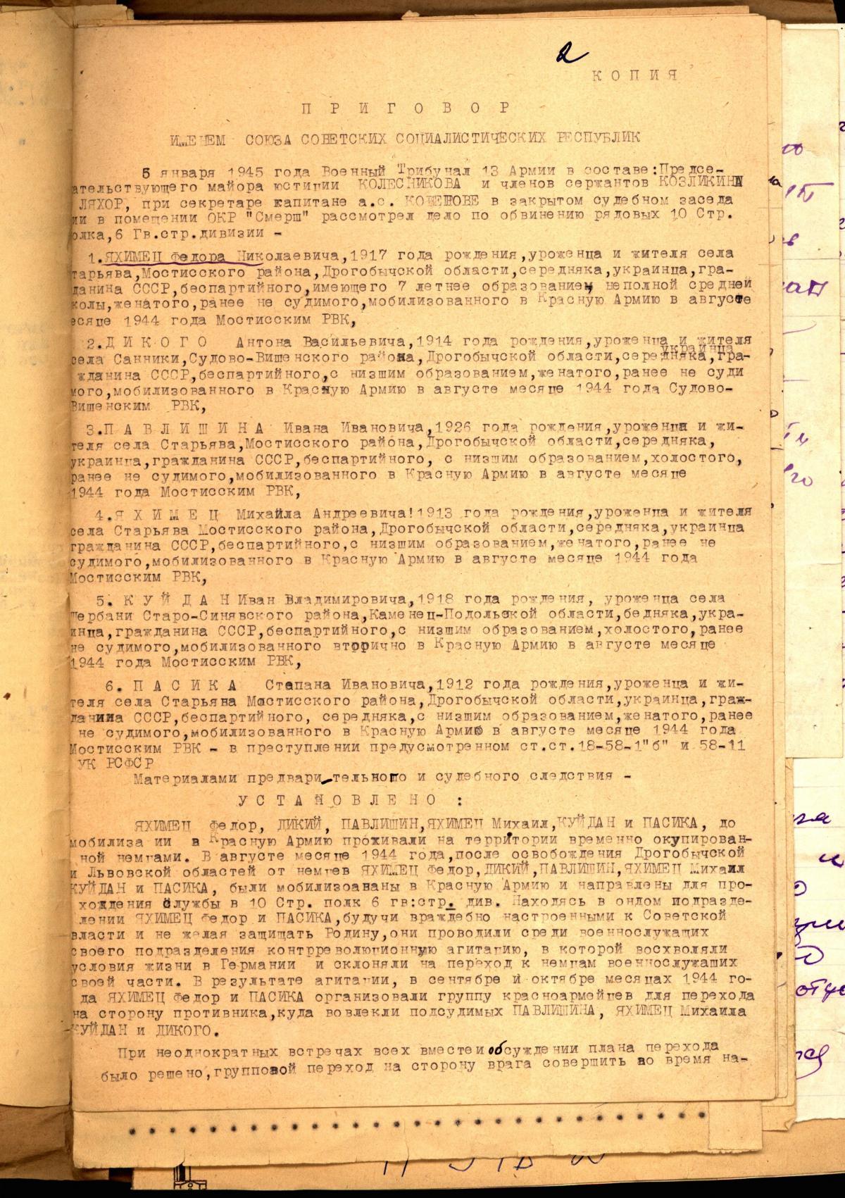 Справа за 1945 рік.