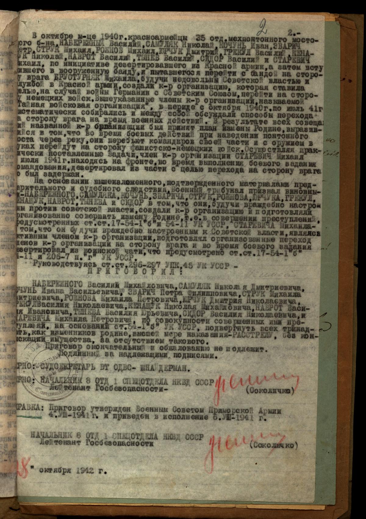 Справа за 1940-41 рр.