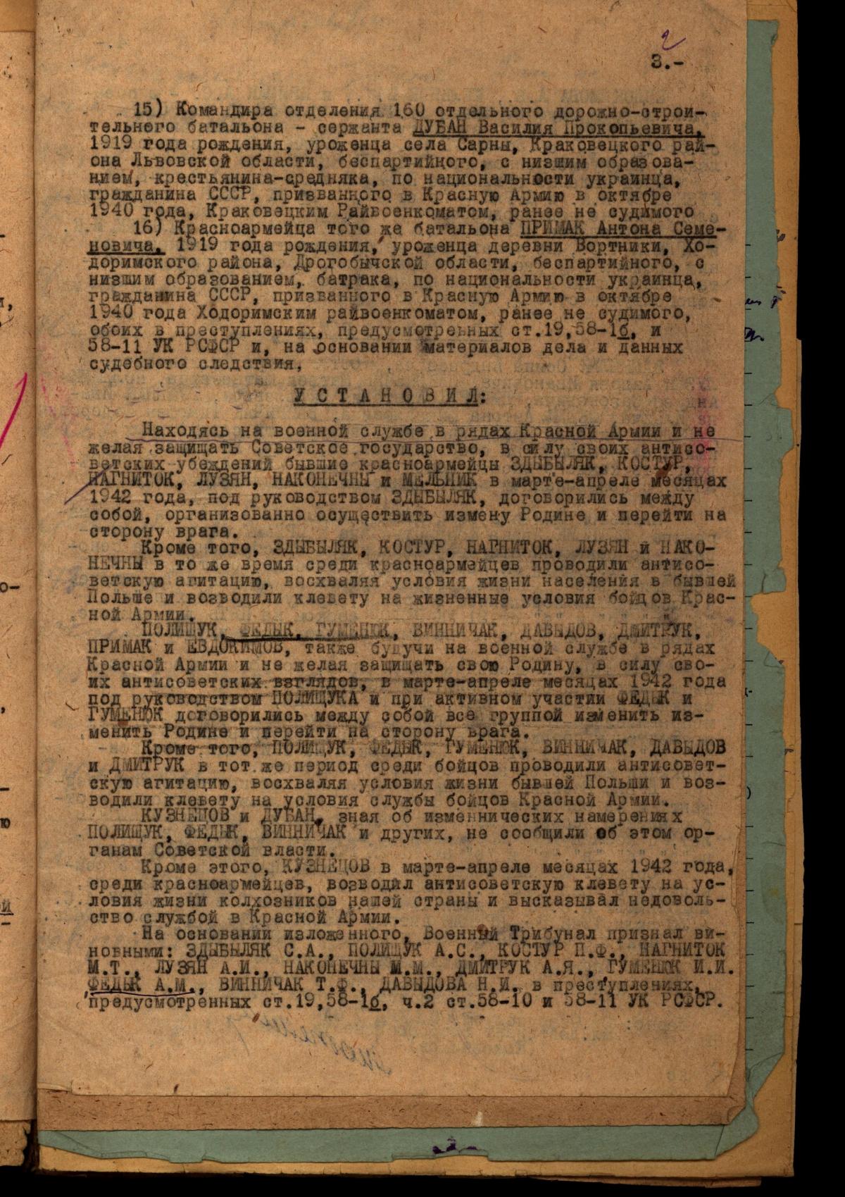 Справа за 1942 рік.