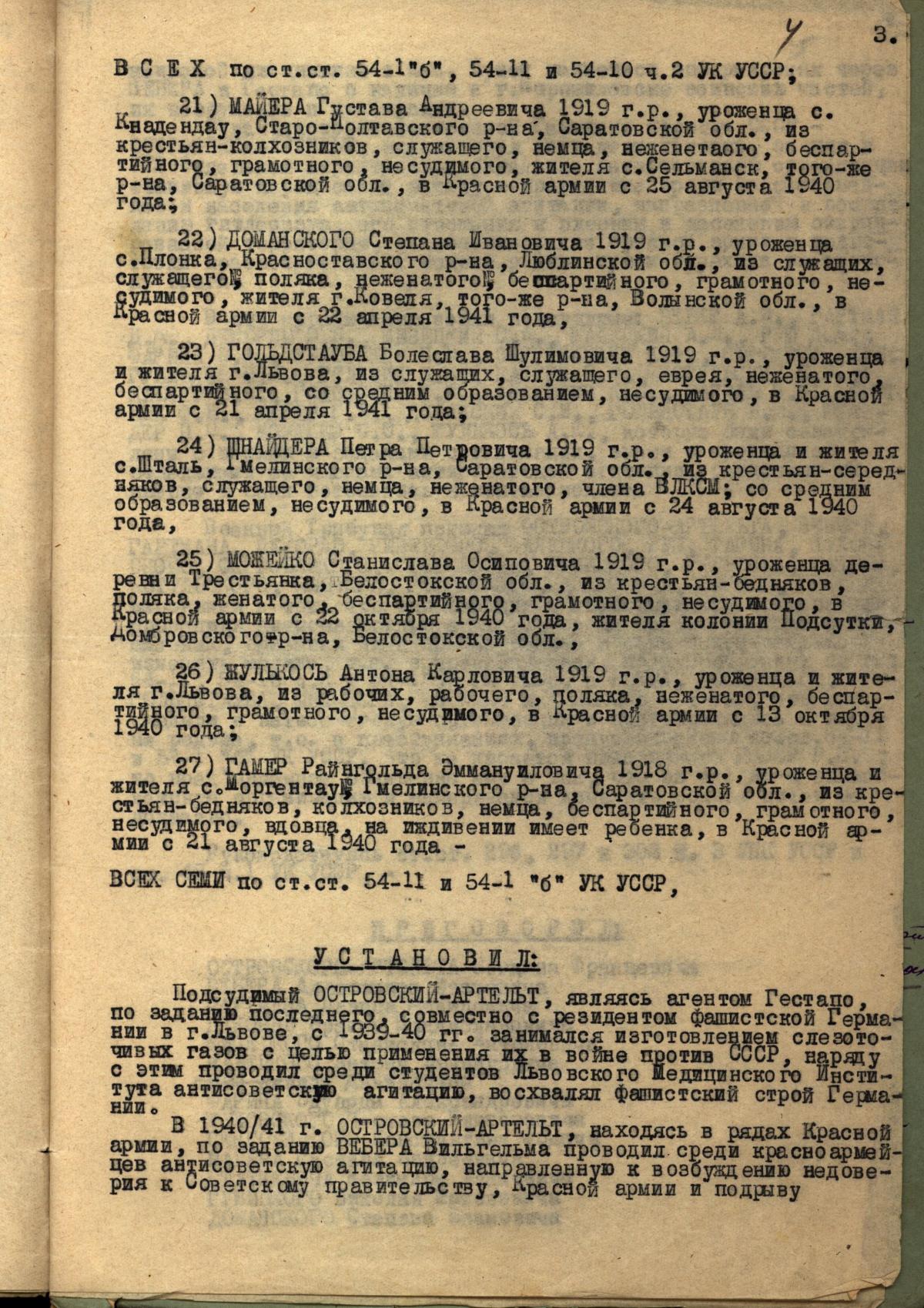 Справа по 26 розстріляних червоноармійцях.