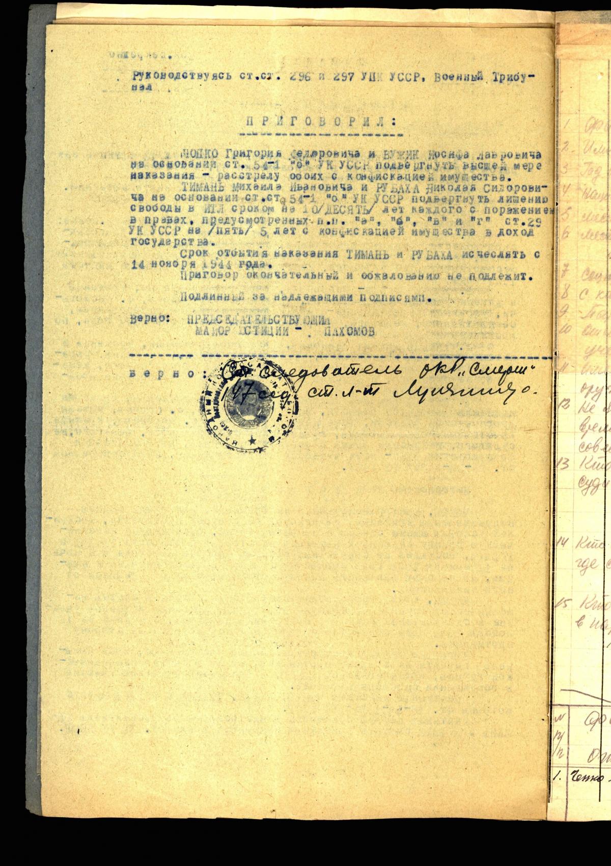 Справа за 1944 рік.