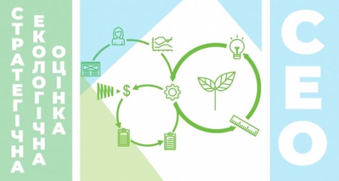 Новини України: Що потрібно знати про стратегічну екологічну оцінку