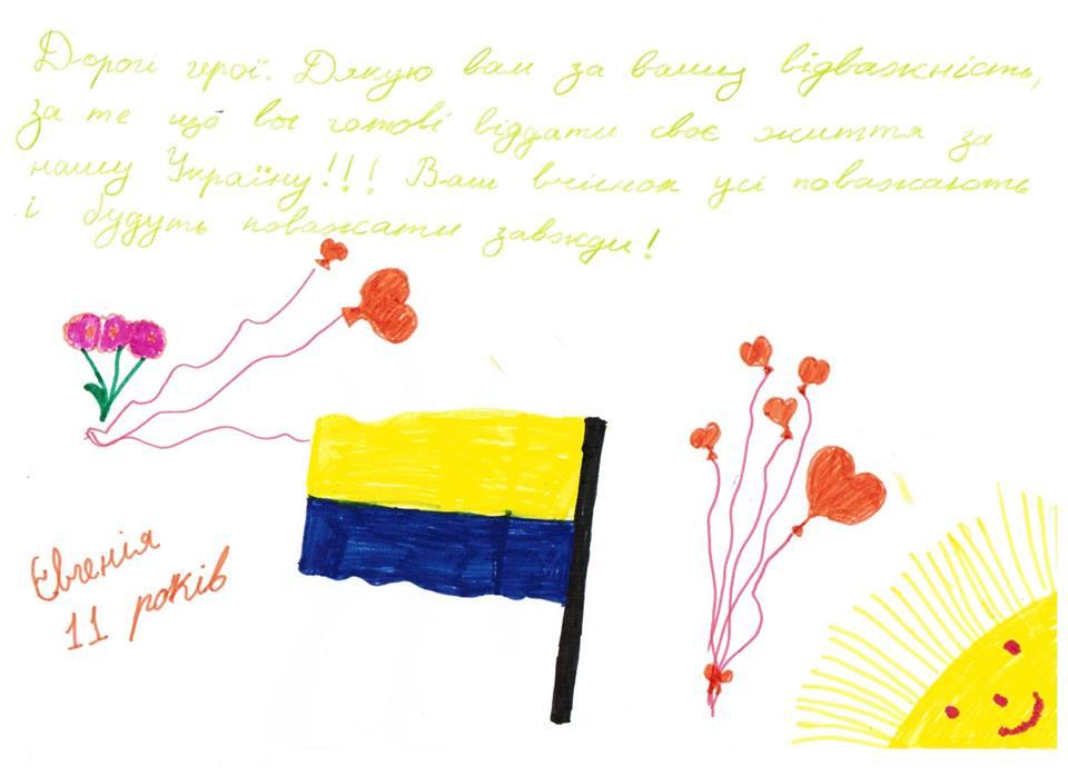 Марта, открытка для солдата в ато