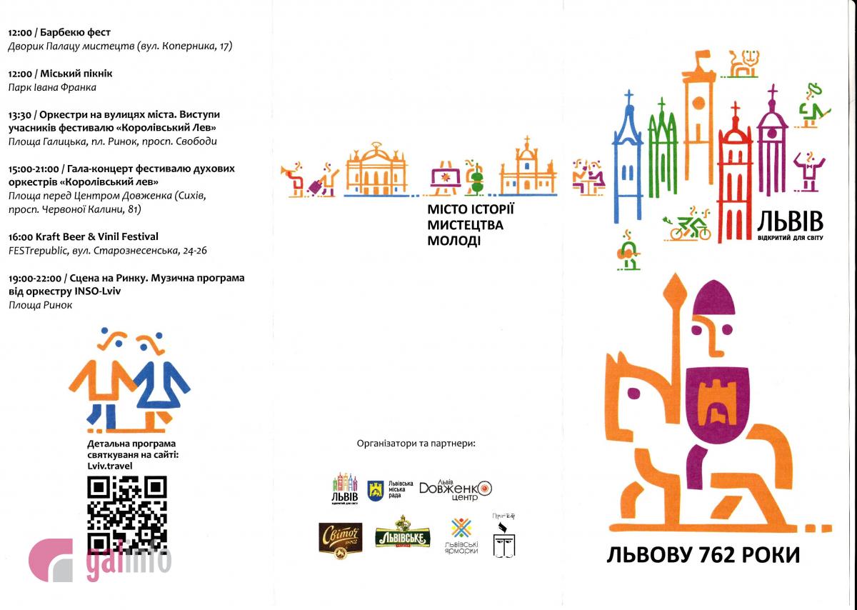 Новини Львова  Програма святкування дня міста Львова 065222786b4d7