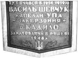 Фото - Меморіал Всеукраїнська правозахисна організація Меморіал імені Василя Стуса.