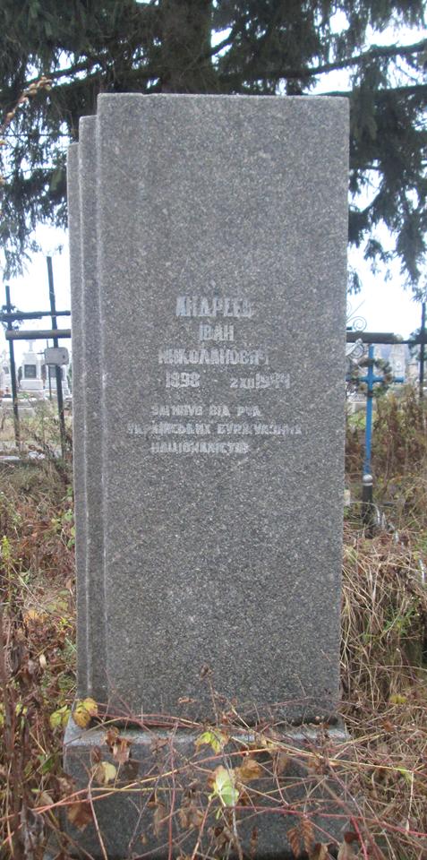 Могила І. М. Андрєєва на цвинтарі с. Мармузовичі, фото автора.