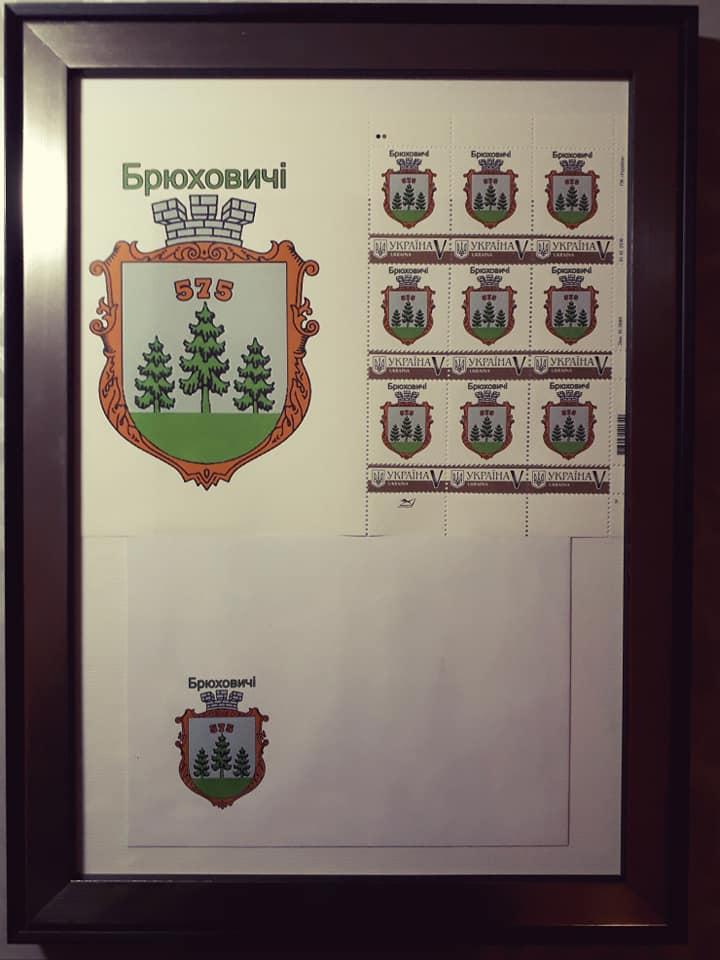 До 575-ліття Брюхович випустили поштову марку d21b5a9f42cf4