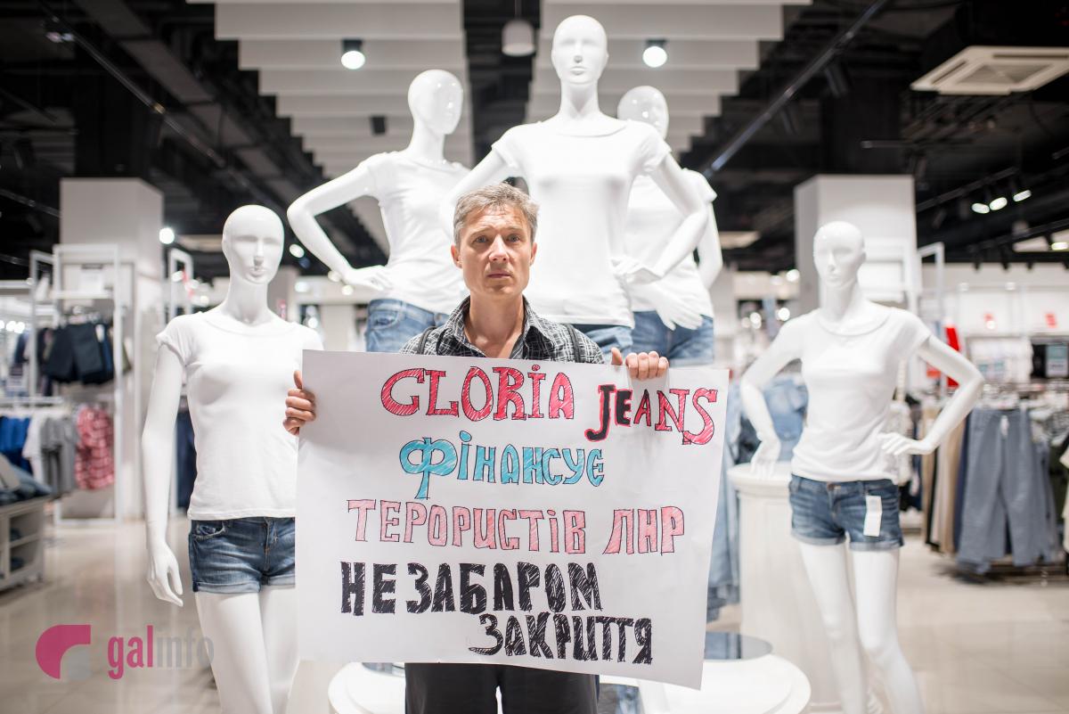 Новини Львова  У Львові заблокували роботу Gloria Jeans через ... b70785b72fe94