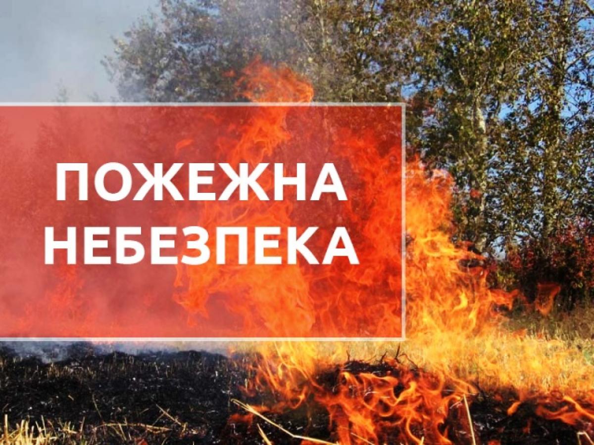 """Результат пошуку зображень за запитом """"пожежна небезпека"""""""