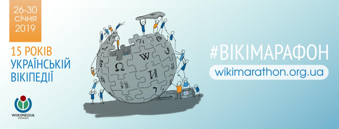 З 26 по 30 січня в україномовному розділі Вікіпедії відбудеться  Вікімарафон 43e2eabd676b4