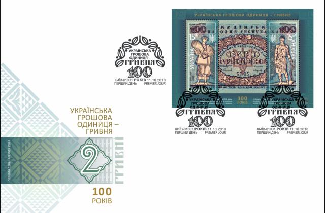 Укрпошта та НБУ погасили поштовий блок до 100-річчя української гривні 11  жовтня 2018 13 03 В рамках XVI Національної філателістичної виставки  «Укрфілекспо ... a4f1be70bce43