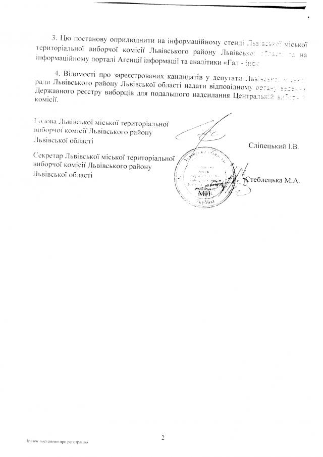 Новини Львова: Львівська міська ТВК зареєструвала списки ...